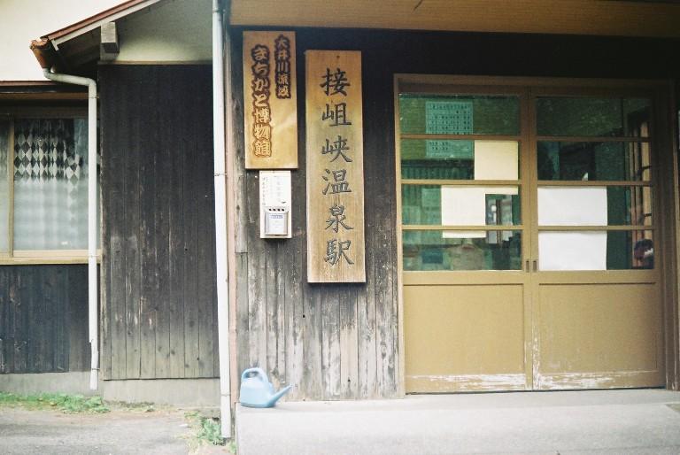 接阻峡温泉駅