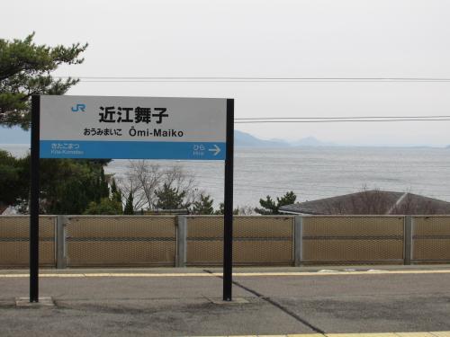 近江舞子駅