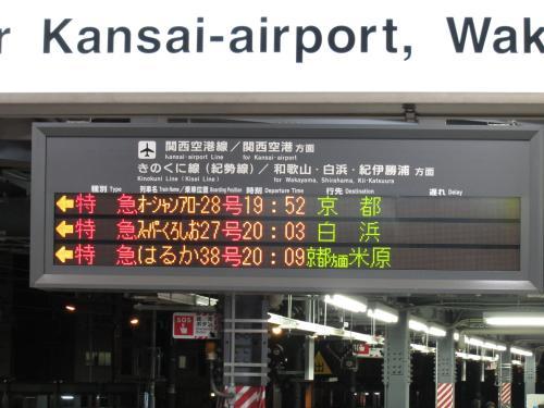 新大阪電光掲示板
