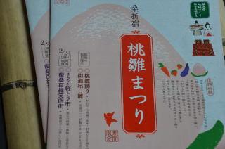 8桃ひな祭り