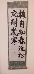 梅自知(120)