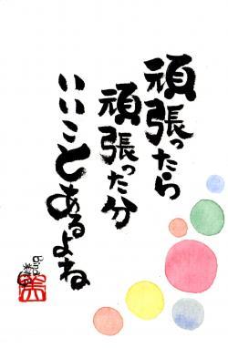 字遊書家 Binaの字遊日記 2013年01 ... : 字 練習 無料 : 無料