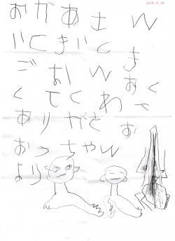 旺太郎の手紙