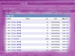 HDDレコ予約画面