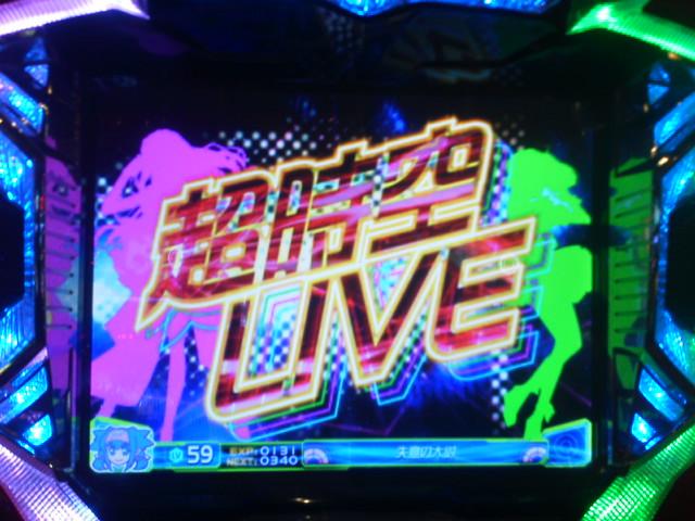 超時空ライブ突入!_20130331