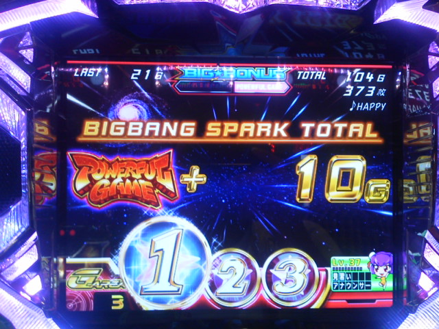 20130928_02初ビックバンスパーク・・・10G