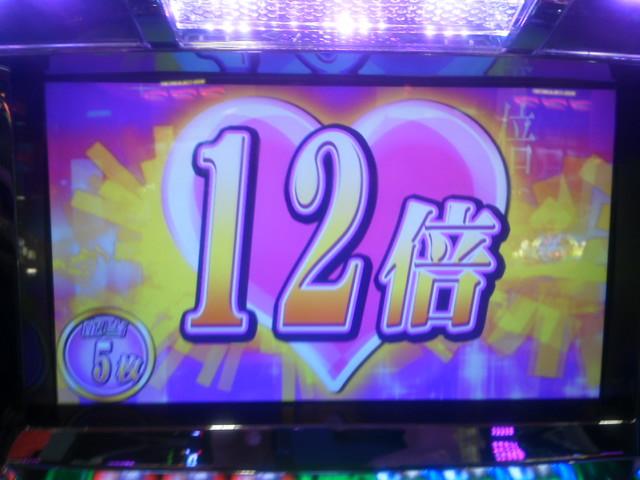 20131027_02_初倍倍チャンス