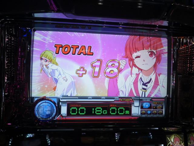 18G乗せ・・・_20130619