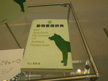 動物愛護辞典