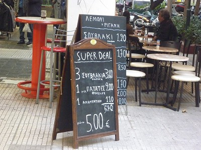 greece_16_Nov_10