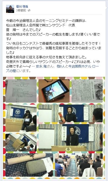 Facebook記事今治倫理法人会モーニングセミナー
