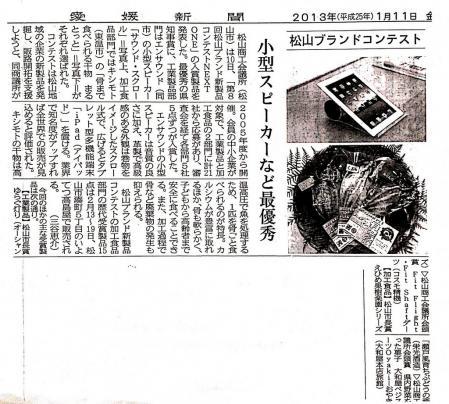 愛媛新聞ネクストワンサウンドスクロール