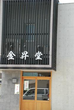 金昇堂の看板44
