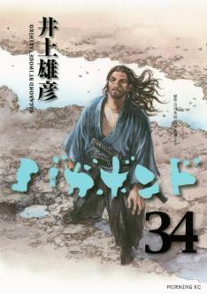 バガボンド 第34巻