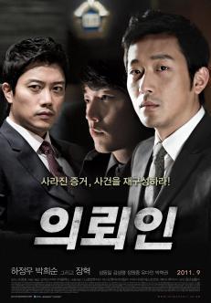 依頼人(2011)