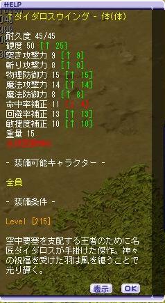 ダイダロス3