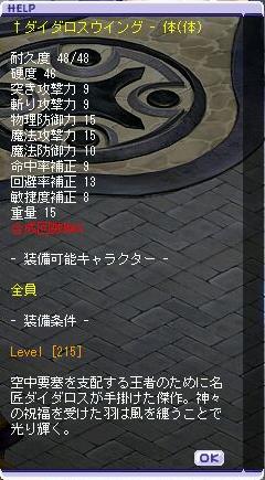 ダイダロス4回目