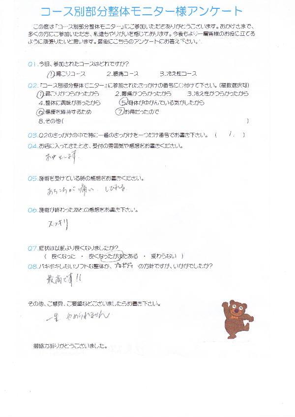 bubunseitai-11.jpg