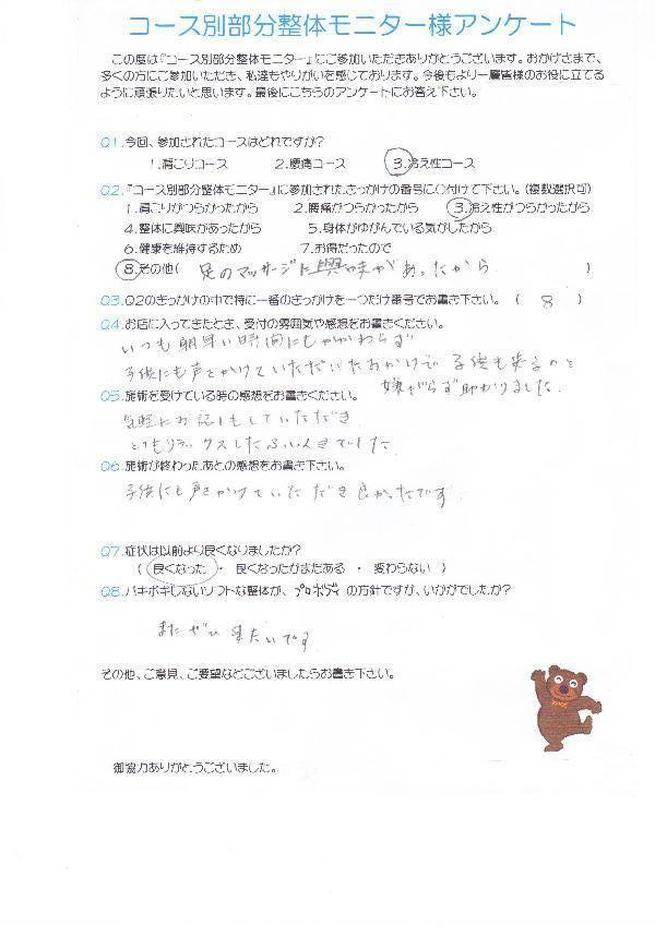 bubunseitai-2.jpg