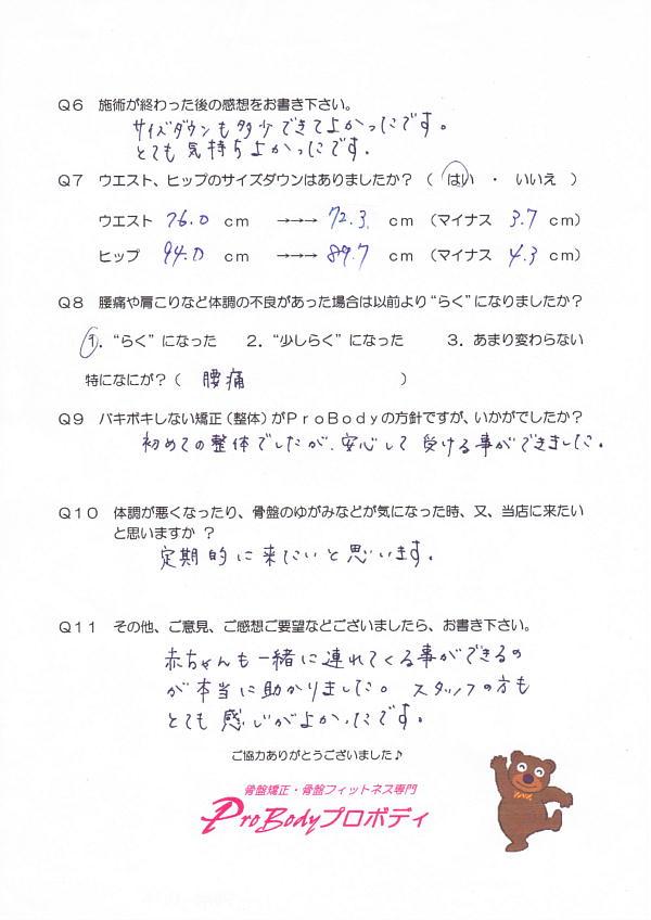 sango-10-2.jpg
