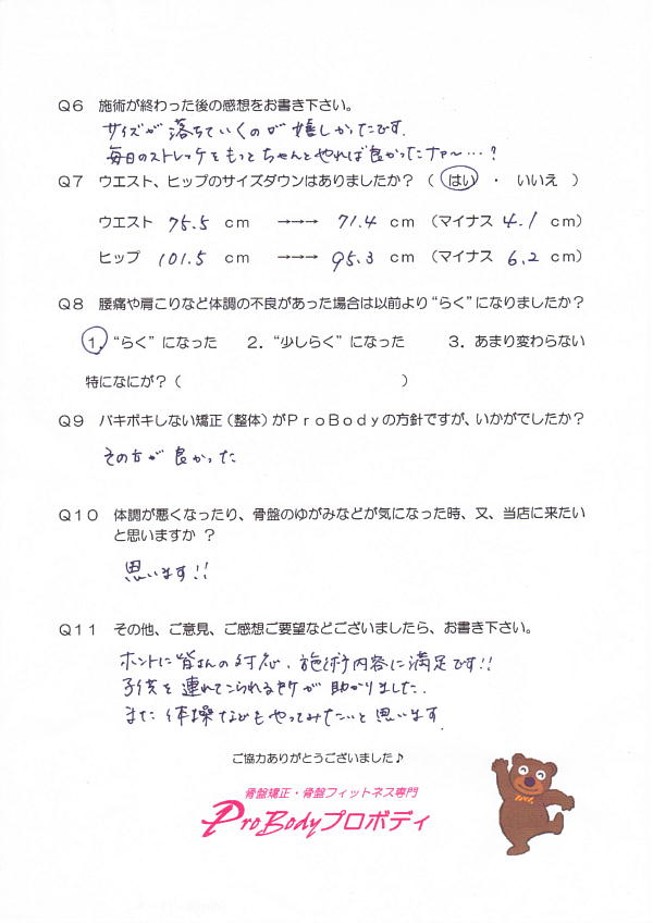 sango-11-2.jpg