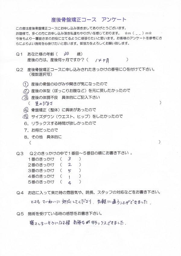 sango-14-1.jpg