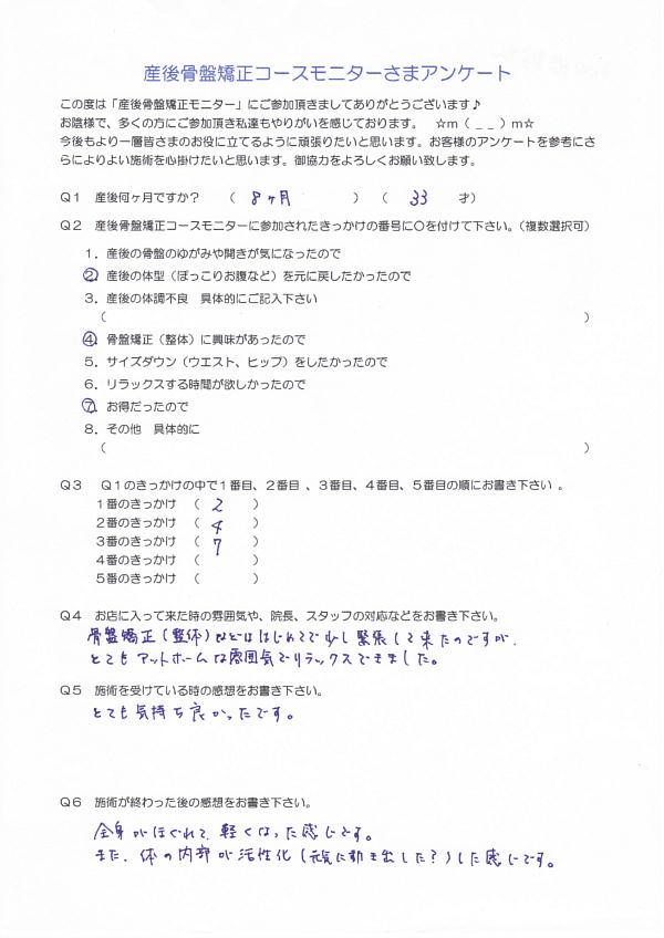 sango-19-1.jpg