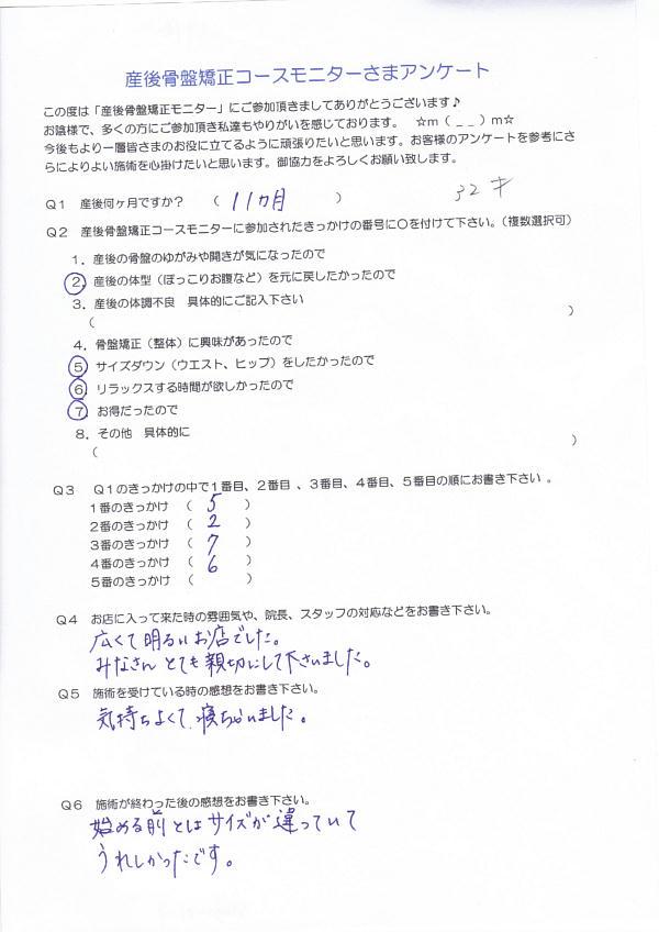 sango-21-1.jpg