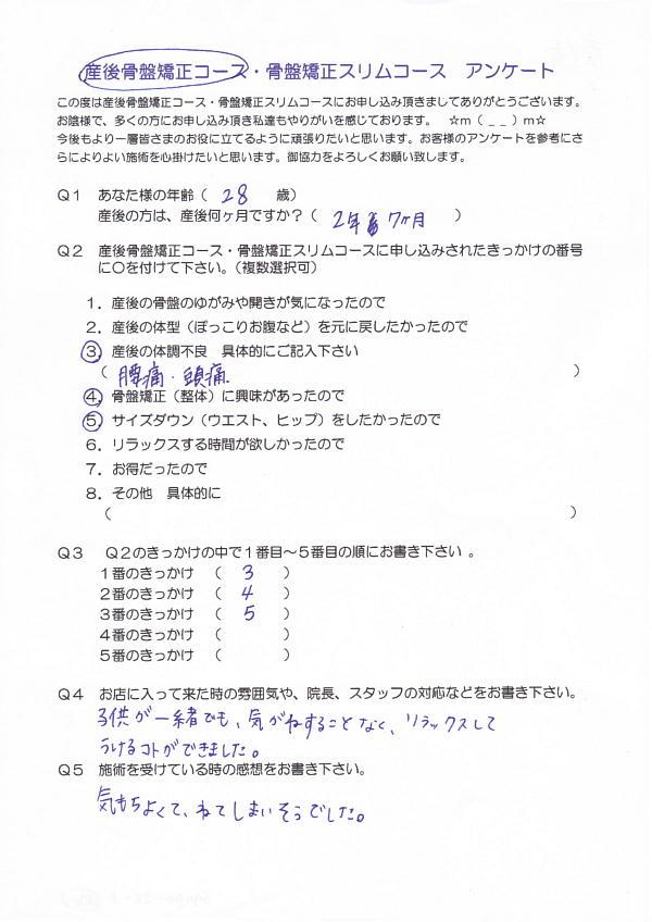 sango-26-1.jpg