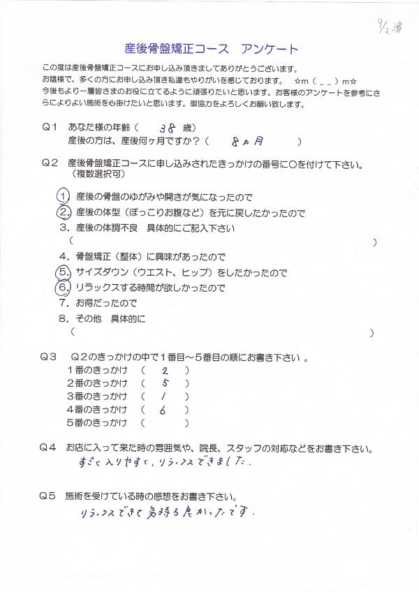 sango-32-1.jpg