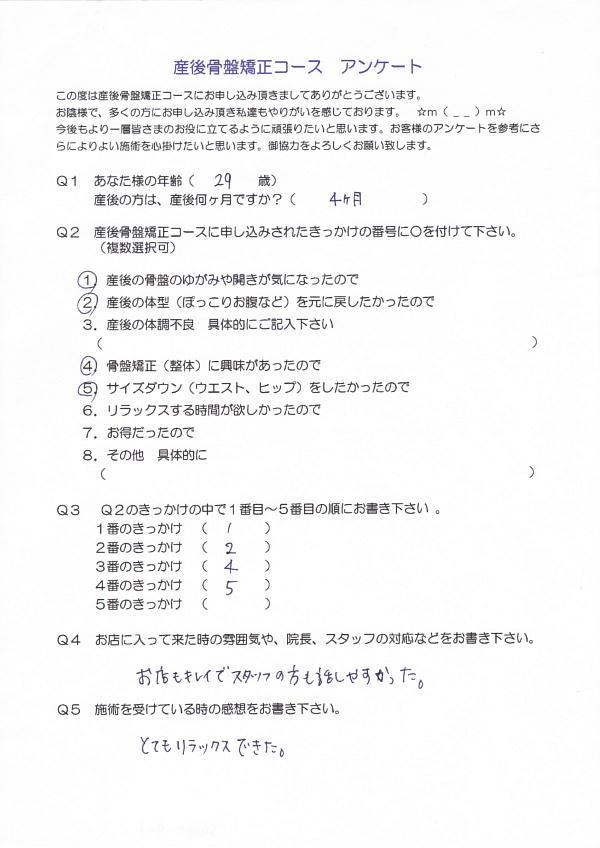 sango-9-1.jpg