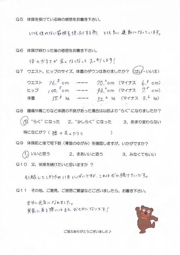 taisou-1-2.jpg