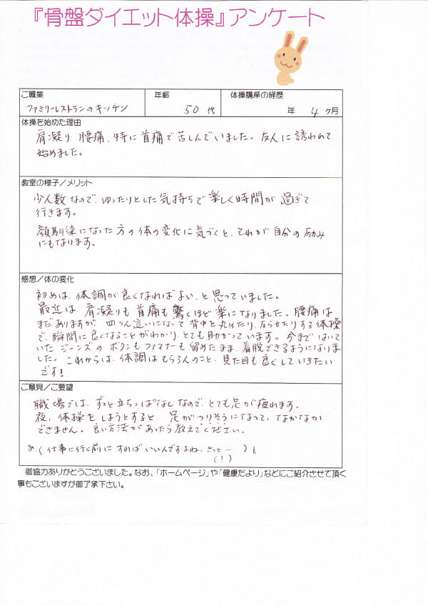 taisou-16.jpg