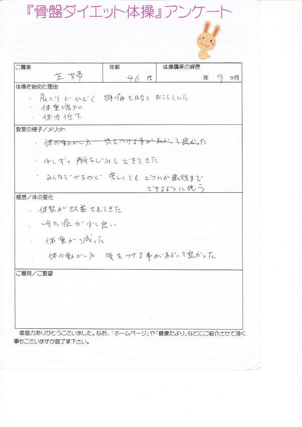 taisou-18.jpg