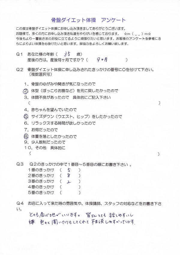 taisou-2-1.jpg