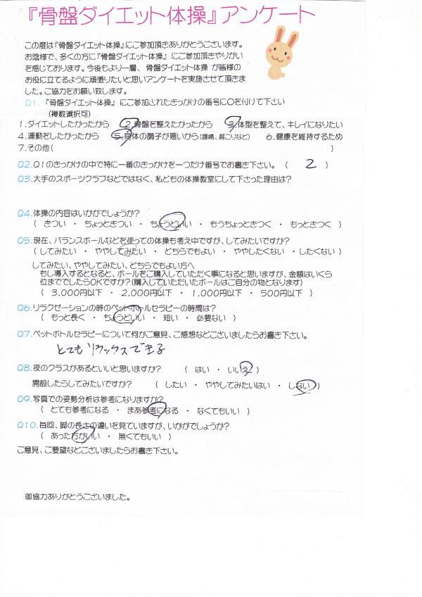 taisou-21.jpg
