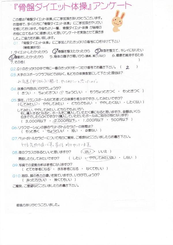 taisou-22.jpg
