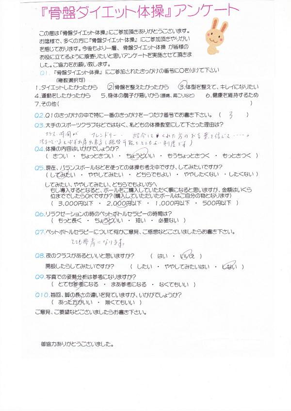 taisou-23.jpg