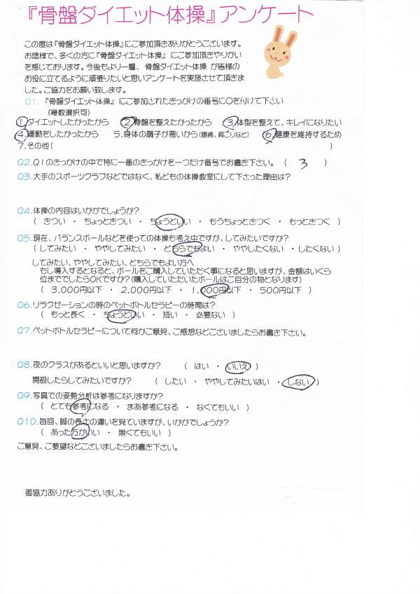 taisou-26.jpg