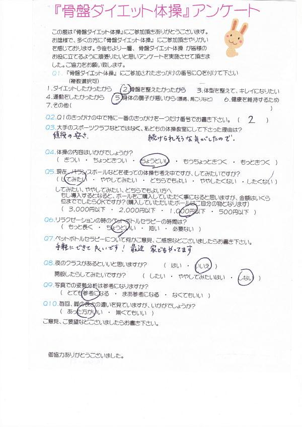 taisou-29.jpg