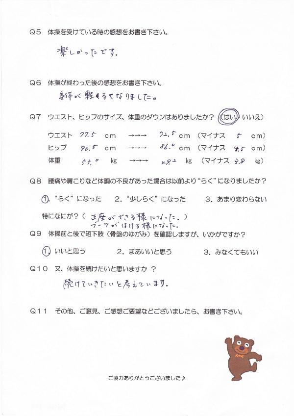 taisou-3-2.jpg
