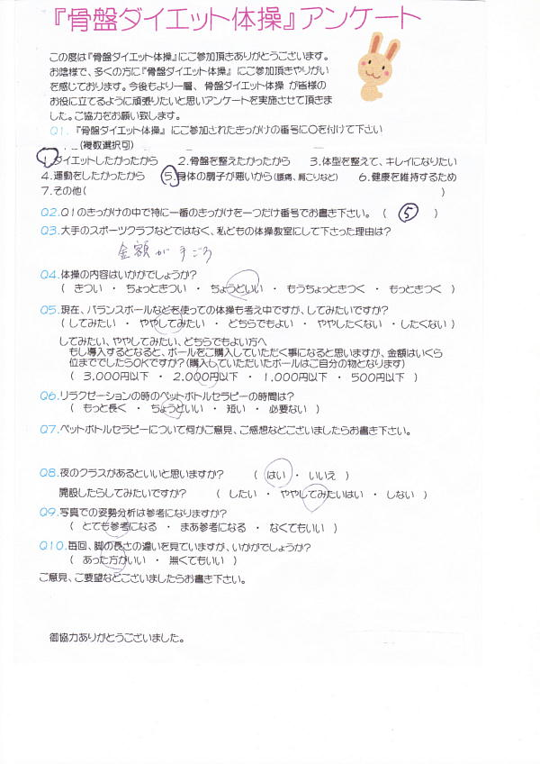 taisou-32.jpg