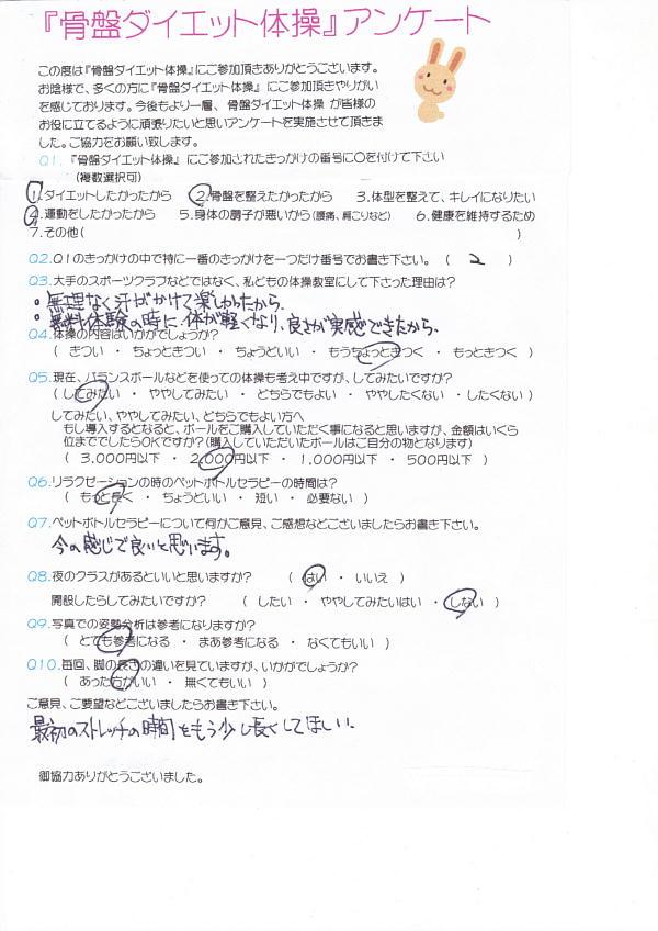 taisou-36.jpg