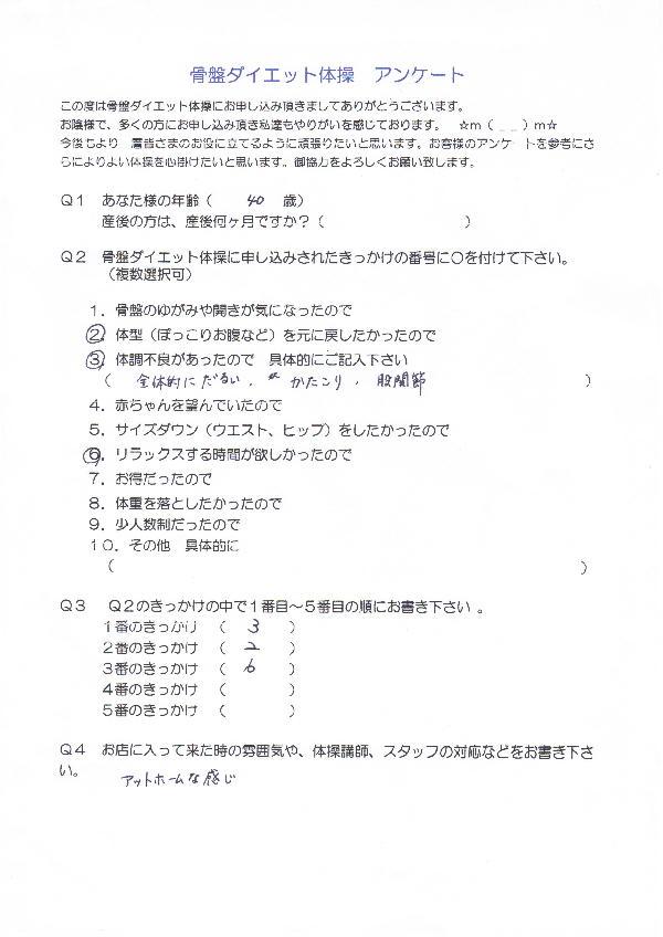 taisou-40-1.jpg