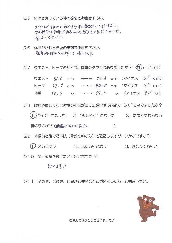 taisou-41-2.jpg