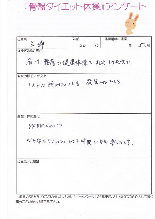 taisou-5.jpg