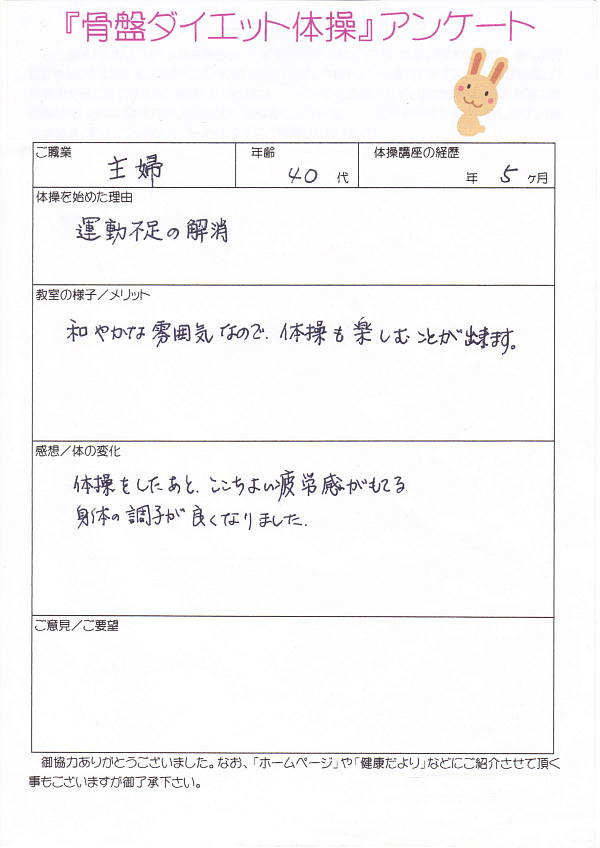 taisou-6.jpg