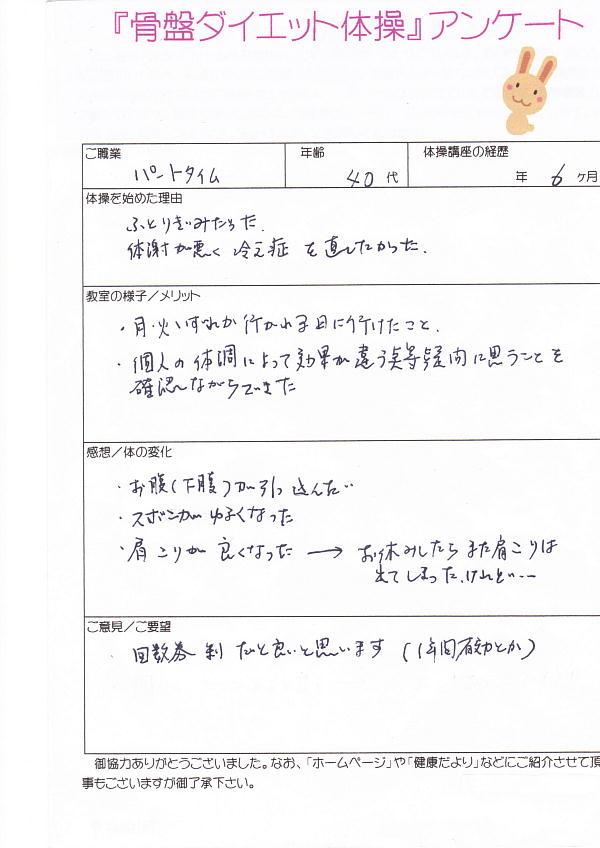 taisou-7.jpg