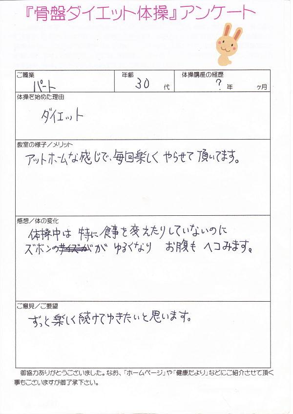 taisou-8.jpg