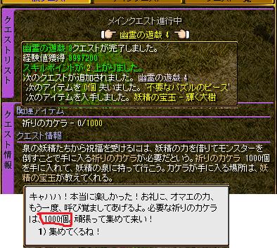 限界突破Lv3クエ発動・x・;